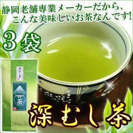 送料無料 富士山ろく 静岡茶 深むし茶 80g×3袋  代引き決済不可
