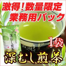 業務用 お得パック 数量限定 静岡茶 深むし煎茶 100g×1袋  代引き決済不可