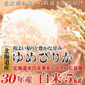 新米 ゆめぴりか 白米5キロ 平成30年産 北海道産 送料無料 大人気銘柄の一等米! 米/ごはん/白米/熨斗不可/bc