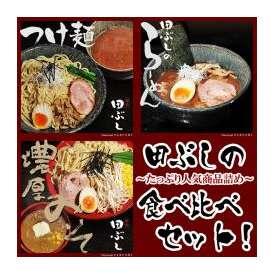 【送料無料・税込】田ぶしの食べ比べセット 合計9食入り *北海道・沖縄・一部離島等は別途送料650円がかかります。  田ぶし/たぶし