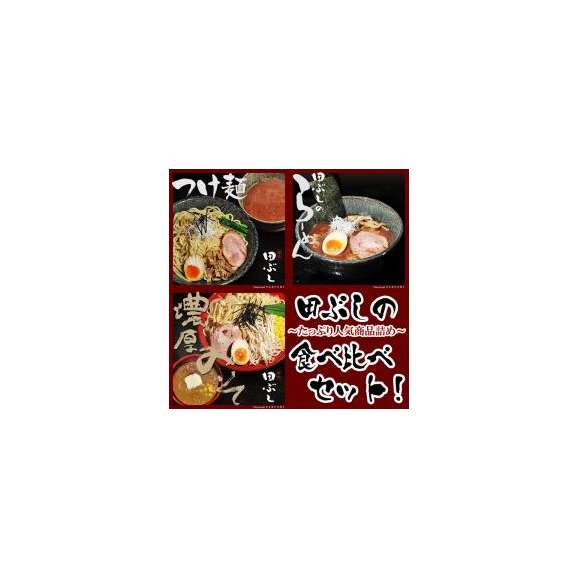 【送料無料・税込】田ぶしの食べ比べセット 合計9食入り *北海道・沖縄・一部離島等は別途送料650円がかかります。  田ぶし/たぶし01
