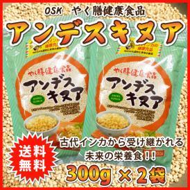 健康が気になる方へ! 話題の雑穀 やく膳健康食品 アンデスキヌア 300g×2袋 雑穀 キヌア スーパーフード ダイエット 送料無料 メール便 OSK