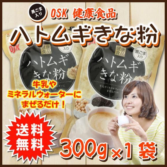 黒ごま入りハトムギきな粉 300g 飲む健康食品で身体の内側から綺麗に! 無添加 はと麦 きな粉 黒ごま ダイエット 送料無料 メー01