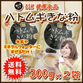 黒ごま入りハトムギきな粉 300g×2袋 飲む健康食品で身体の内側から綺麗に! 無添加 はと麦 きな粉 黒ごま ダイエット 送料無料 メール便