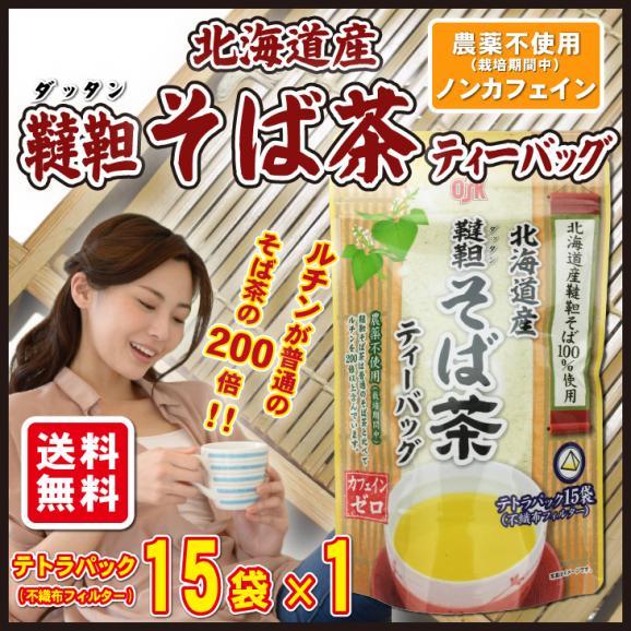 北海道産 韃靼そば茶 ティーバッグ 15パック×1袋 健康茶  そば茶 蕎麦茶 ノンカフェイン 無農薬 送料無料 メール便01