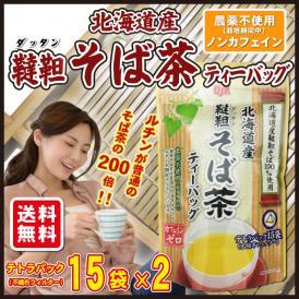 北海道産 韃靼そば茶 ティーバッグ 15パック×2袋 健康茶  そば茶 蕎麦茶 ノンカフェイン 無農薬 送料無料 メール便