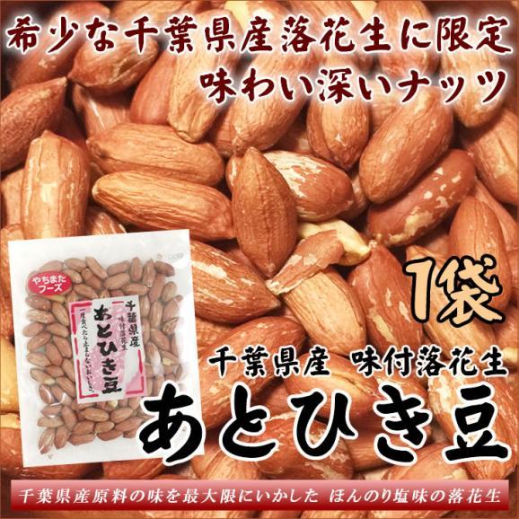 殻ナシ あとひき豆 味付落花生 千葉産 60g×1袋 ピーナッツ 全国送料無料01