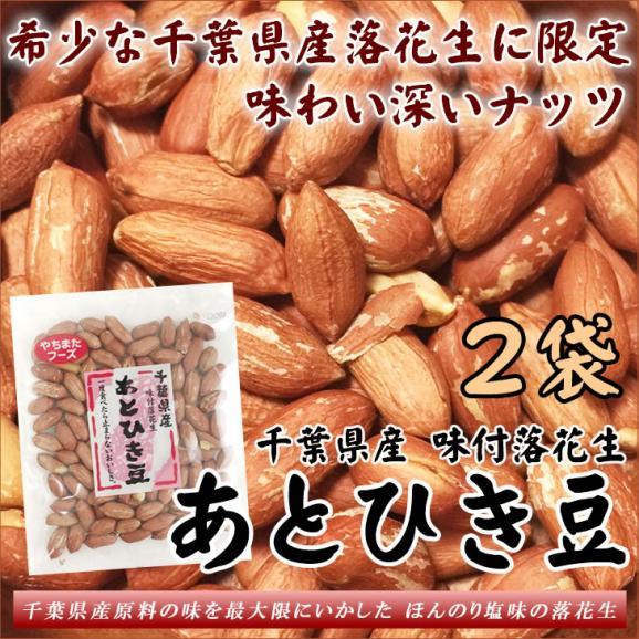 殻ナシ あとひき豆 味付落花生 千葉産 60g×2袋 ピーナッツ 全国送料無料01