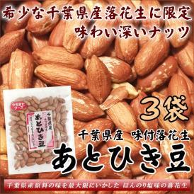 殻ナシ あとひき豆 味付落花生 千葉産 60g×3袋 ピーナッツ 全国送料無料