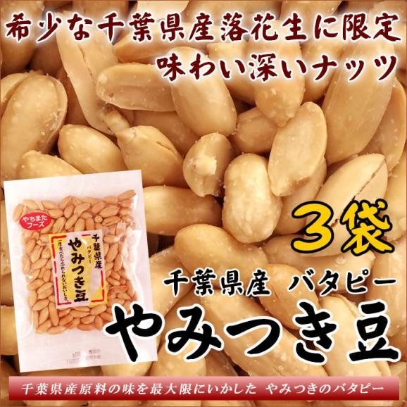 バタピー 殻ナシ やみつき豆 味付落花生 千葉産 60g×3袋 ピーナッツ 全国送料無料01