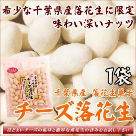 チーズ落花生 千葉産 60g×1袋 ピーナッツ 全国送料無料