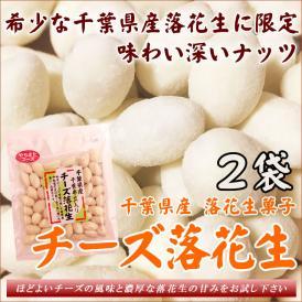 チーズ落花生 千葉産 60g×2袋 ピーナッツ 全国送料無料
