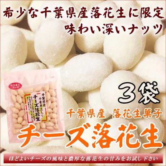 チーズ落花生 千葉産 60g×3袋 ピーナッツ 全国送料無料01