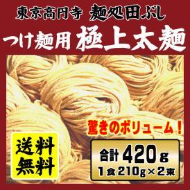 東京高円寺 麺処 田ぶし つけ麺用 極上太麺210g×2束 お試し 送料無料 メール便