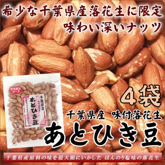 殻ナシ あとひき豆 味付落花生 千葉産 60g×4袋 ピーナッツ 全国送料無料01