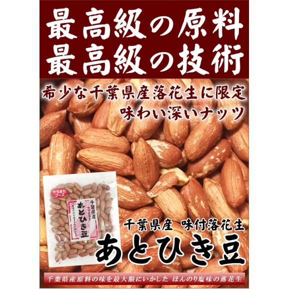 殻ナシ あとひき豆 味付落花生 千葉産 60g×4袋 ピーナッツ 全国送料無料03