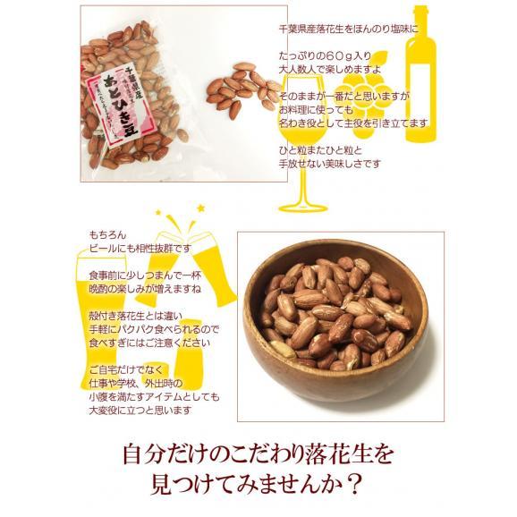 殻ナシ あとひき豆 味付落花生 千葉産 60g×4袋 ピーナッツ 全国送料無料06