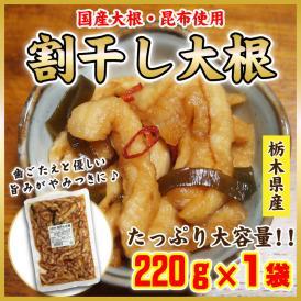 割り干し大根のお漬物 220g×1袋 お試し 国産野菜 大根 漬物 送料無料 メール便
