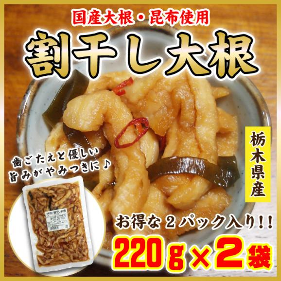 割り干し大根のお漬物 220g×2袋 お試し 国産野菜 大根 漬物 送料無料 メール便01
