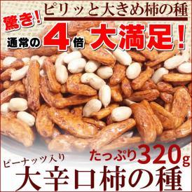 大辛口 柿の種 ピーナッツ入り 320g たっぷり5~6人分 国産の原料を使用して風味豊かに仕上げています 柿ピー おつまみ 珍味 全国送料無料