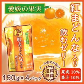 愛媛の果実 高級柑橘 紅まどんな入り飲むゼリー 果肉10% 果汁10% 150g×4パック 送料無料