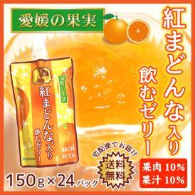 愛媛の果実 高級柑橘 紅まどんな入り飲むゼリー 果肉10% 果汁10% 150g×24パック 送料無料 通常便出荷 沖縄離島不可