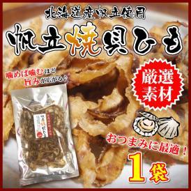 北海道産 帆立焼貝ひも 甘辛味付け 68g×1袋 おつまみ 珍味 全国送料無料