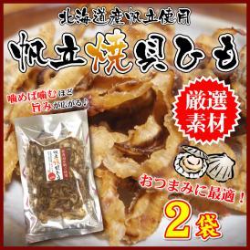 北海道産 帆立焼貝ひも 甘辛味付け 68g×2袋 おつまみ 珍味 全国送料無料