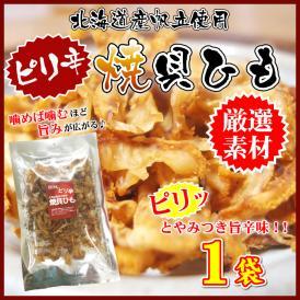 北海道産 ピリ辛帆立焼貝ひも ピリ辛味付け 68g×1袋 おつまみ 珍味 全国送料無料