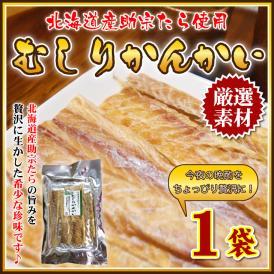 北海道産助宗たら むしりかんかい 30g×1袋  おつまみ 珍味 メール便 全国送料無料