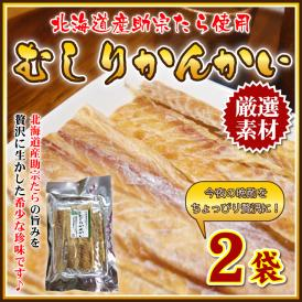 北海道産助宗たら むしりかんかい 30g×2袋  おつまみ 珍味 メール便 全国送料無料