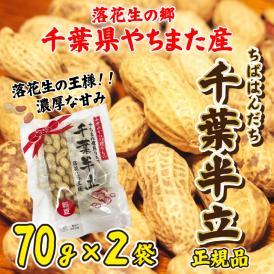 落花生 やちまた産 八街 殻付き 千葉半立 ちばはんだち 70g×2袋 正規品 ピーナッツ 全国送料無料