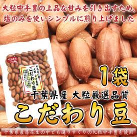 メール便 新豆 節分 平成29年産 落花生 殻ナシ 大粒 こだわり豆 千葉産 70g×1袋 ピーナッツ お試し