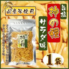 柿の種サラダ味 ピリ辛 70g×1袋  おつまみ  メール便 全国送料無料