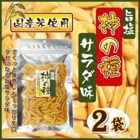 柿の種サラダ味 ピリ辛 70g×2袋  おつまみ  メール便 全国送料無料