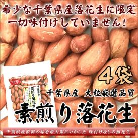 送料無料 新豆 節分 平成29年産 殻ナシ 味付ナシ 大粒 素煎り落花生 千葉産 70g×4袋 ピーナッツ お試し ポイント消化 メール便