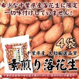 送料無料 殻ナシ 味付ナシ 大粒 素煎り落花生 千葉産 70g×4袋 ピーナッツ お試し ポイント消化 メール便