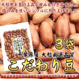 メール便 新豆 節分 平成29年産 落花生 殻ナシ 大粒 こだわり豆 千葉産 70g×3袋 ピーナッツ お試し