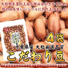 メール便 新豆 平成29年産 落花生 殻ナシ 大粒 こだわり豆 千葉産 70g×4袋 ピーナッツ お試し