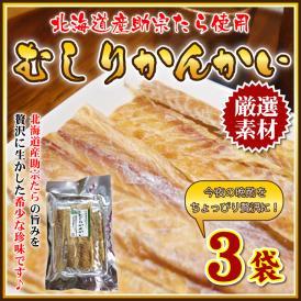 北海道産助宗たら むしりかんかい 30g×3袋  おつまみ 珍味 メール便 全国送料無料