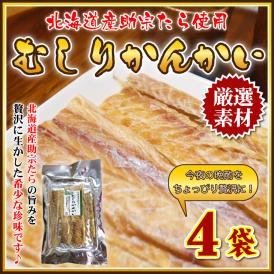 北海道産助宗たら むしりかんかい 30g×4袋  おつまみ 珍味 メール便 全国送料無料