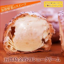 五郎島金時のシュークリーム 5個入 メディアで話題の加賀伝統野菜を使用した大人スイーツ 甘さ控えめ素材の味を存分に 本場石川県から直送 母の日