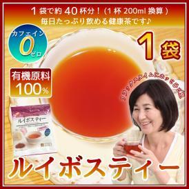 ルイボスティー 有機原料100% ノンカフェイン 8包入り×1袋 全国送料無料 無理なく続く健康茶