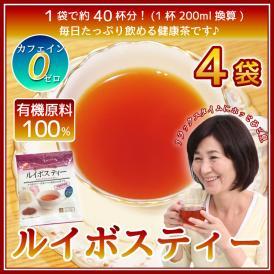 ルイボスティー 有機原料100% ノンカフェイン 8包入り×4袋 全国送料無料 無理なく続く健康茶