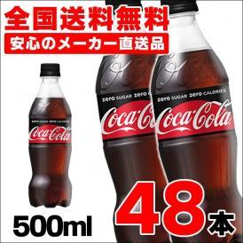 コカ・コーラ ゼロシュガー 500ml ペットボトル 24本入り2ケース 合計48本 送料無料