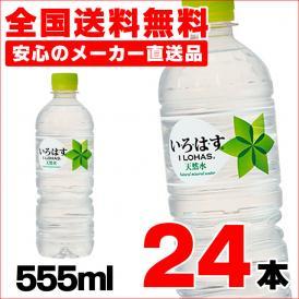 い・ろ・は・す 555ml ペットボトル 24本入り1ケース 合計24本 送料無料 いろはす 水