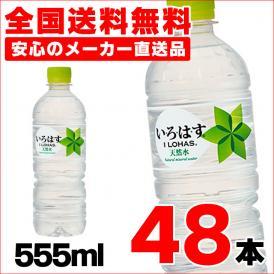 い・ろ・は・す 555ml ペットボトル 24本入り2ケース 合計48本 送料無料 いろはす 水