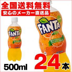ファンタオレンジ 500ml ペットボトル 24本入り1ケース 合計24本 送料無料