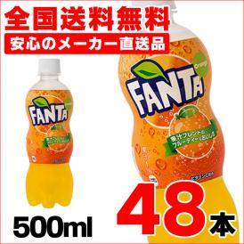 ファンタオレンジ 500ml ペットボトル 24本入り2ケース 合計48本 送料無料