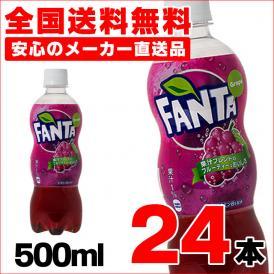 ファンタグレープ 500ml  ペットボトル 24本入り1ケース 合計24本 送料無料